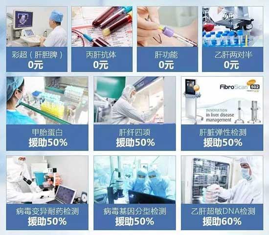 吉林长春中山医院三甲抗肝名医团问诊平台成立